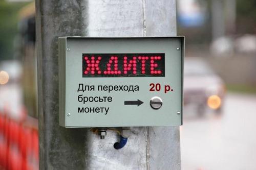 В Москве планируют создать платные пешеходные переходы