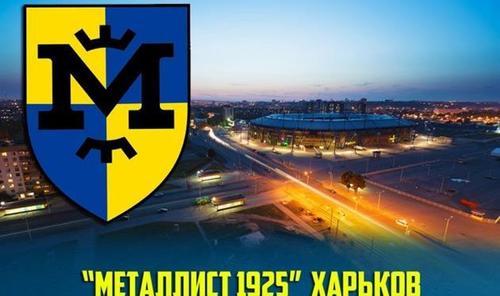 """""""Металлист 1925 — моя любовь"""" - Александр Кирш"""