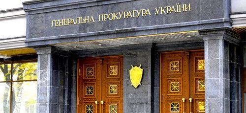 Генпрокуратура Украины обвинила Януковича в госперевороте в 2010 году