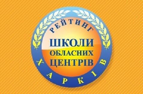 Рейтинг шкіл Харкова 2017 року