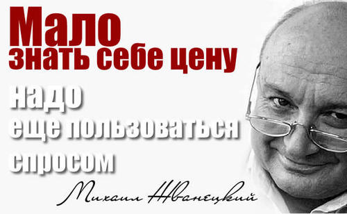 """А я люблю просто смеяться"" - Михаил Жванецкий"