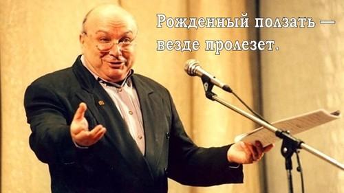 """""""С кем быть"""" - Михаил Жванецкий"""