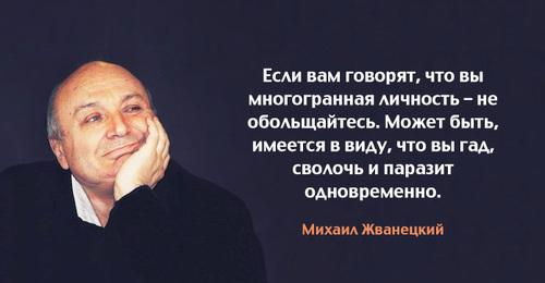"""""""Что возмущает и от чего возмущаются"""" - Михаил Жванецкий"""