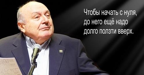 """Скоро будет хорошо"" - Михаил Жванецкий"
