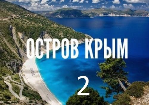 """Так начинается роман """"Остров Крым - 2"""""""