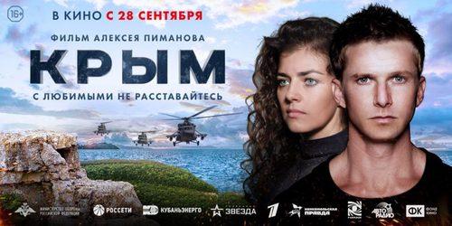 «Крым» после очистки голосования стал худшим фильмом по рейтингу «Кинопоиска»