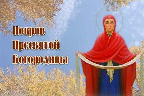 14 октября - Покров Пресвятой Богородицы: история праздника, что нужно делать и что нельзя
