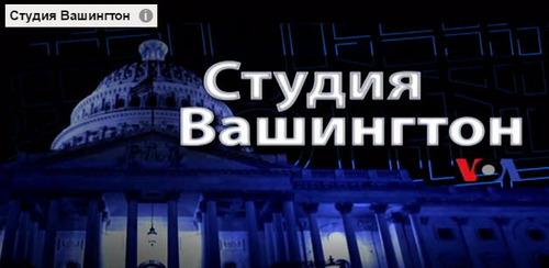 Голос Америки - Студія Вашингтон (12.10.2017): Facebook допоміг російському вторгненню до України