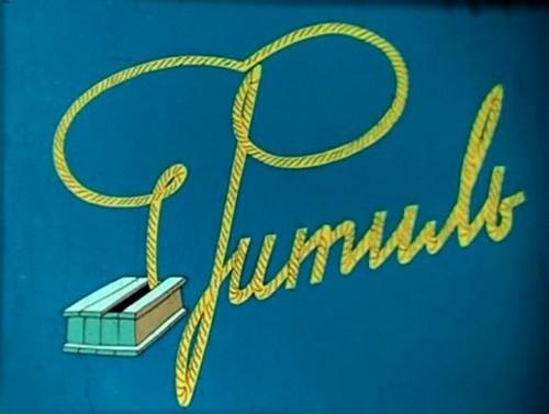 10 самых популярных выпусков сатирического советского киножурнала «Фитиль»