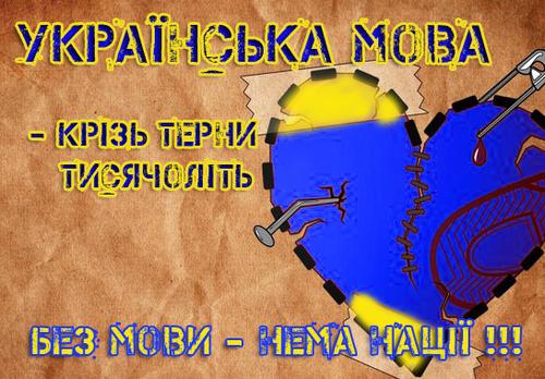 Як боролися з українською мовою. Хроніка заборон за 400 років