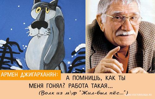Армен Джигарханян о себе, коте, любви, вражде и вере в Бога