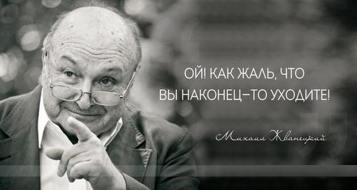 """Век тела"" - Михаил Жванецкий"