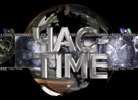 Час-Time CHAS-TIME (28 листопада, 2017): Українська тема активно обговорюється в медіа у США
