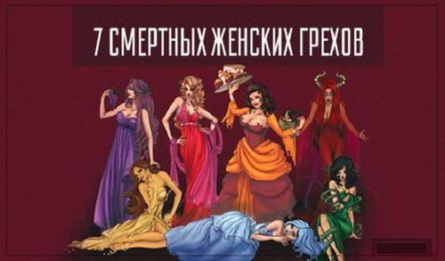 7 смертных женских грехов