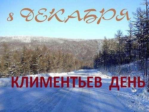 8 декабря – Климентьев день: приметы и суеверия