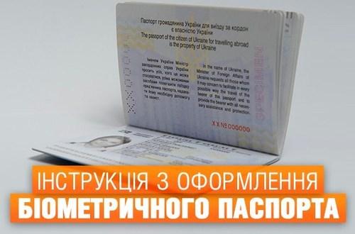 Как получить биометрический паспорт с помощью онлайн-сервиса (ВИДЕО)