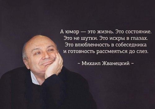 """""""Ребята, все мы живем в первый раз"""" - Михаил Жванецкий"""