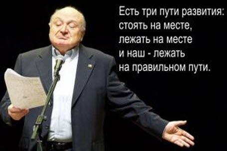 """""""Ну, клянусь, жизнь стала лучше"""" - Михаил Жванецкий"""