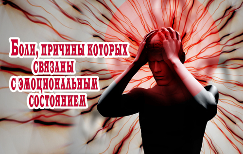 Физические боли и ваше эмоциональное состояние