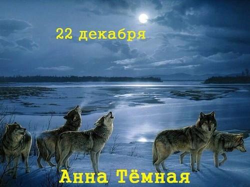22 декабря – день Анны Зимней: приметы и суеверия