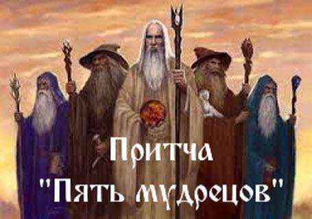 Каждый из нас – мудрец...