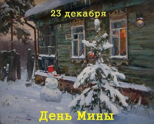 23 декабря – День памяти Мины: Приметы и суеверия