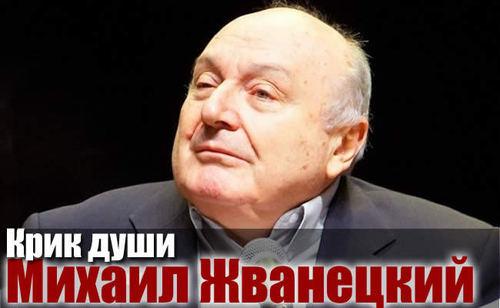 """Баба Яга"" - Михаил Жванецкий"