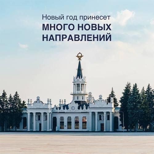 В 2018 году Харьковский аэропорт открывает 5 новых направлений