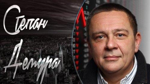 """""""Скоро обвалится несколько крупных финансовых пирамид вместе с рублем"""" - Степан Демура"""