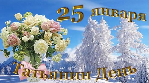 25 января Татьянин день: приметы, традиции, обычаи, история