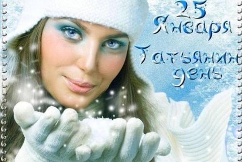 25 января – Татьянин день. День студенчества