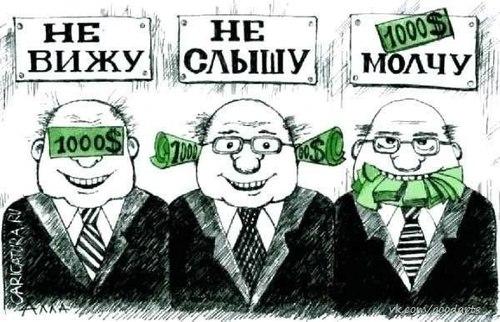 """Азбука коррупции"" - Кирилл Сазонов"