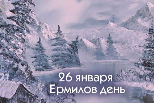 26 января: День Еремы: Приметы и суеверия