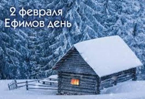 2 февраля – День Ефима: приметы и суеверия