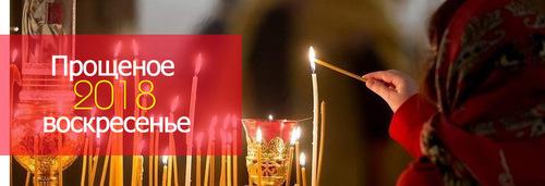 Прощеное воскресенье в 2018 году: традиции, обряды, приметы