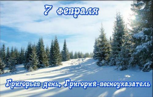7 февраля – Григорьев день: Приметы и суеверия