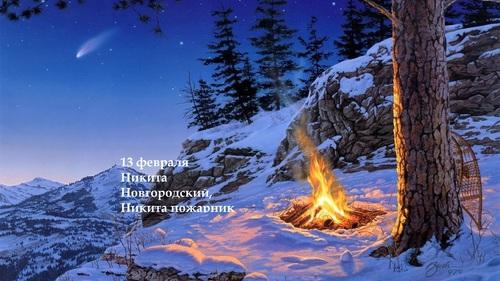 13 февраля – Никита Пожарник: приметы и суеверия