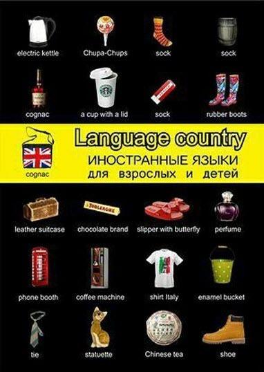 Курсы английского языка Language Country