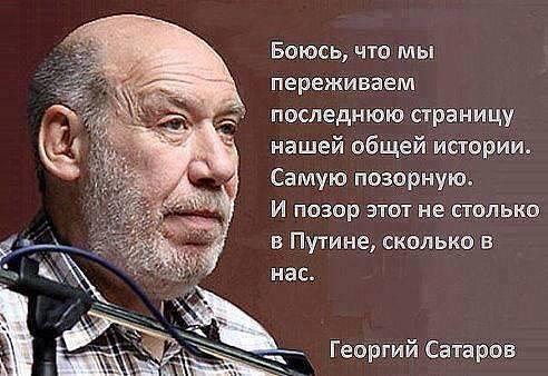 """""""Не тревожьте их позор"""" - Георгий Сатаров"""