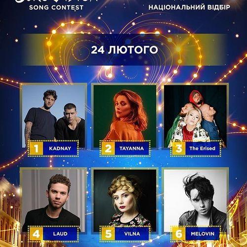 Евровидение 2018: определен победитель Нацотбора от Украины