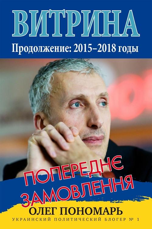 «Витрина. Продолжение. 2015 - 2018 годы» - Олег Пономарь