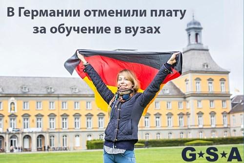 В Германии отменили плату за обучение в вузах