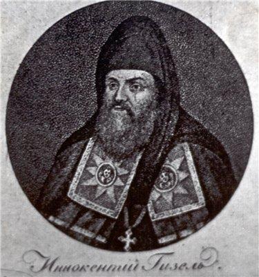 Сто великих украинцев — Архимандрит Иннокентий Гизель