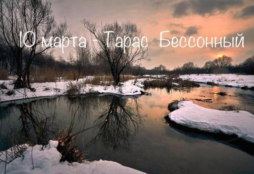 10 марта – день Тарасия-кумошника (Тараса Бессонного): приметы и суеверия