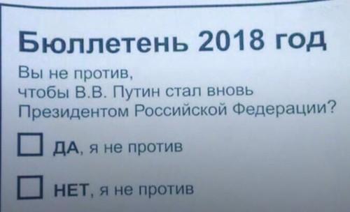 «Голосование соучастников» - Виталий Портников