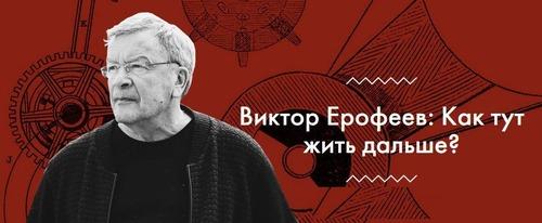 Виктор Ерофеев: Как тут жить дальше?