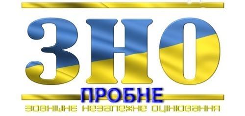 24 марта состоится пробное ЗНО по украинскому языку