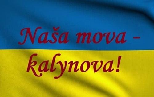 Стоит ли Украине переходить на латиницу