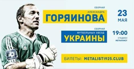 В Харькове состоится уникальный матч