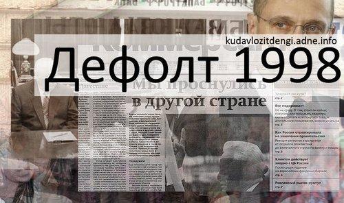 Предсказавший дефолт России в 1998 году аналитик сделал новый тревожный прогноз